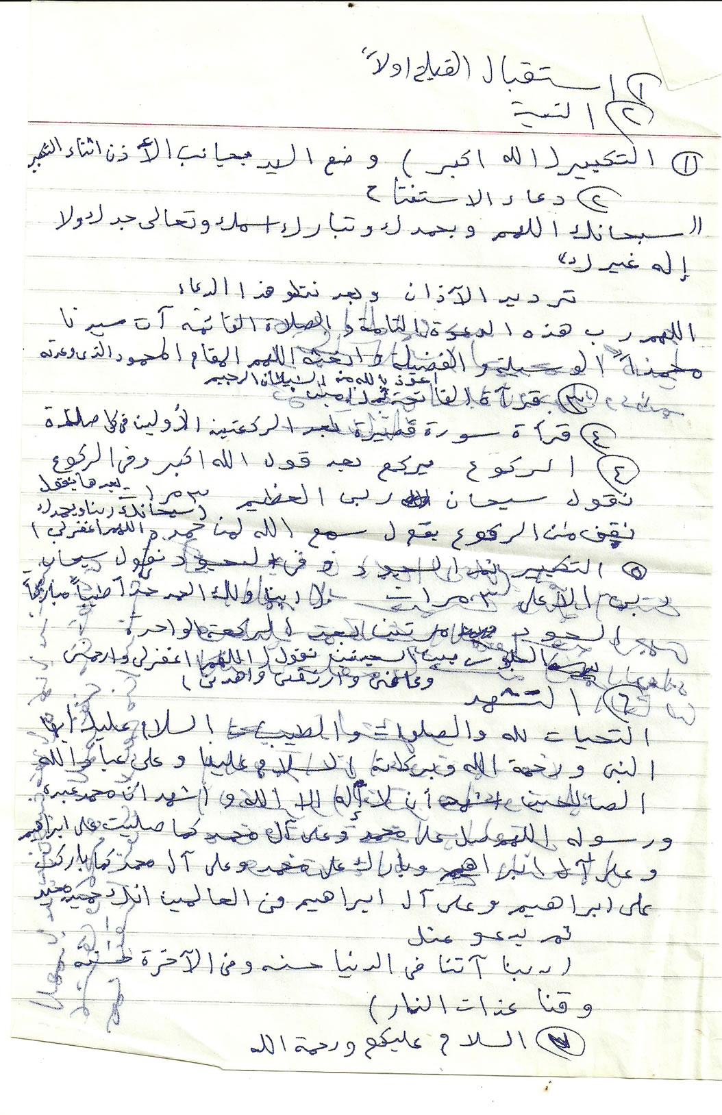قصة إسلام الاخت كامليا شحاته رمز المرحلة !  Hand-write2