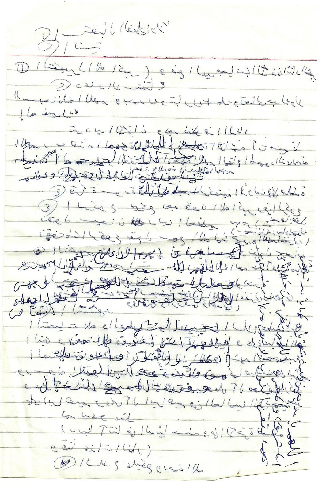 قصة إسلام الاخت كامليا شحاته رمز المرحلة !  Hand-write3