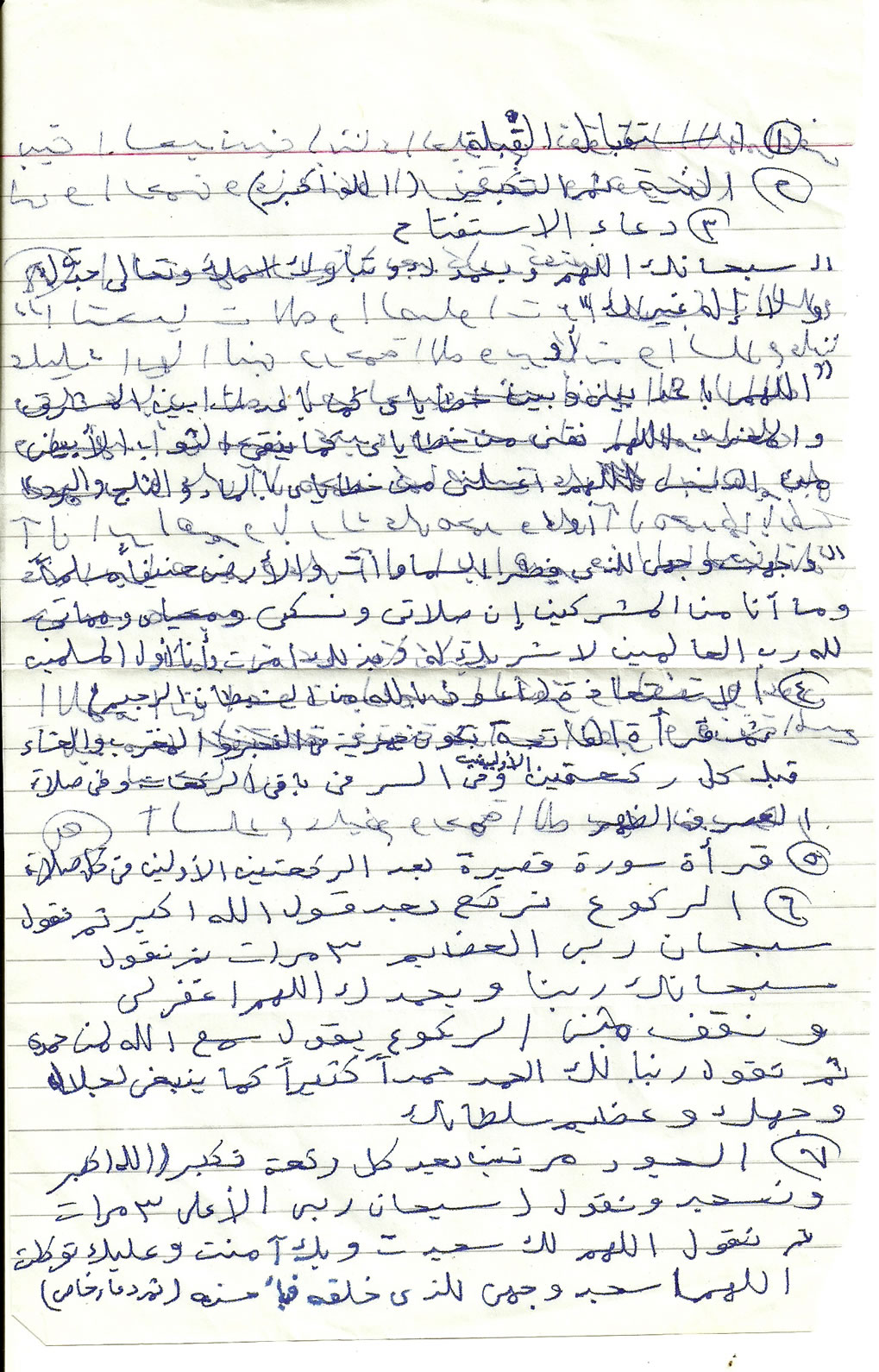 قصة إسلام الاخت كامليا شحاته رمز المرحلة !  Hand-write4
